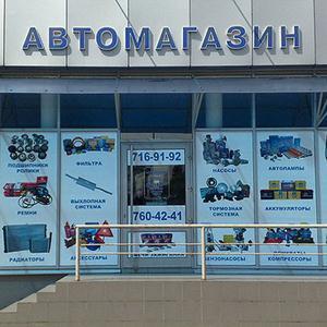 Автомагазины Кумертау