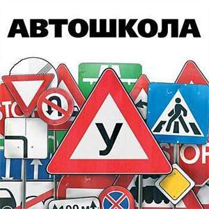 Автошколы Кумертау