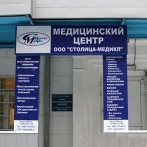 Медицинские центры Кумертау