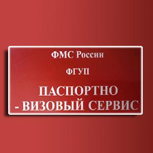 Паспортно-визовые службы Кумертау