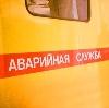 Аварийные службы в Кумертау