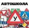 Автошколы в Кумертау
