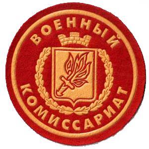 Военкоматы, комиссариаты Кумертау